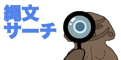 縄文サーチ